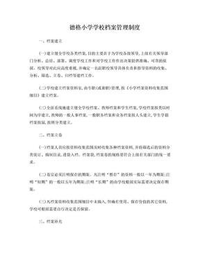 小学学校档案管理制度.doc