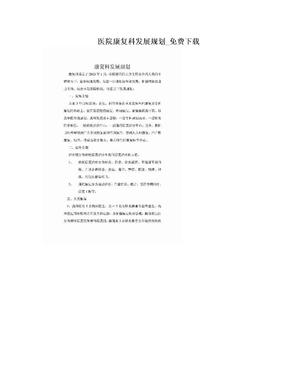 医院康复科发展规划_免费下载.doc