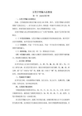 五笔字型输入法教案.doc