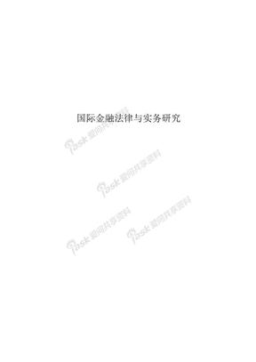 《国际金融法律与实务研究》.doc