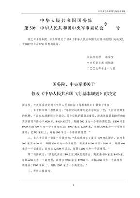 中华人民共和国飞行基本规则.doc