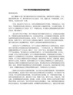 1800字大学生预备党员转正申请书范文.docx