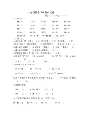 一年级数学期中、期末试卷2(苏教版).doc