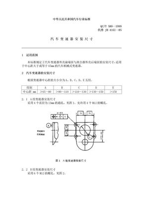 QC T 580-1999 汽车变速器安装尺寸.doc