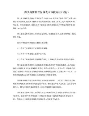 海关特殊监管区域设立审核办法(试行).doc