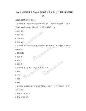 2013年昭通事业单位招聘考试专业知识之计算机类预测试题.doc