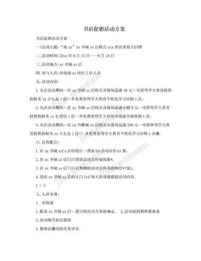 书店促销活动方案.doc