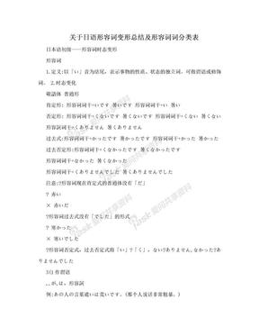 关于日语形容词变形总结及形容词词分类表.doc