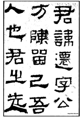 汉张迁碑(全碑).pdf