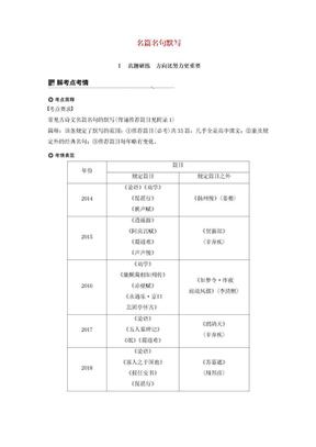2020版高考语文(浙江专用)总复习专题十三名篇名句默写讲义.docx