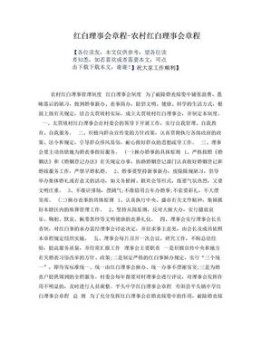 红白理事会章程-农村红白理事会章程.doc