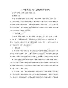 xx市餐饮服务量化分级管理工作总结.doc