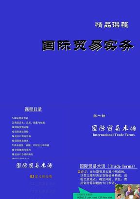 国际贸易实务PPT完整版[1].ppt