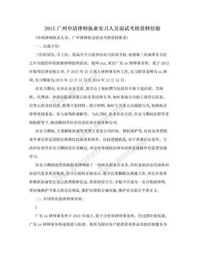 2015广州申请律师执业实习人员面试考核资料经验.doc