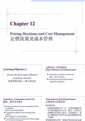 定价决策及成本管理.ppt