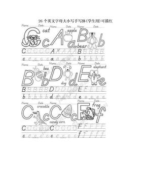 26个英文字母大小写手写体(学生用)可描红.doc