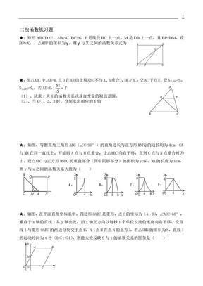 北师大版:二次函数练习题精选.doc