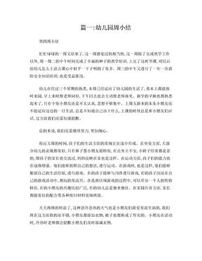 幼儿园教师周总结.doc
