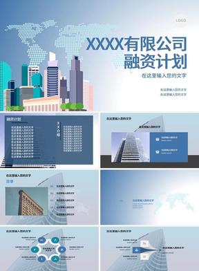 蓝色精美创业融资计划PPT模板.pptx