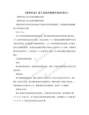 《薄暮传说》战斗系统详细操作指南[修订].doc