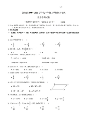 北京市朝阳区09-10学年高一上学期期末考试(数学).doc