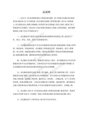 2009河北省园林绿化工程消耗量定额说明.doc