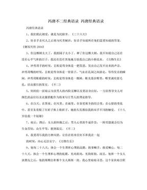 冯唐不二经典语录 冯唐经典语录.doc