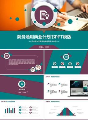 青紫色通用简约实用商业计划书PPT模板.pptx