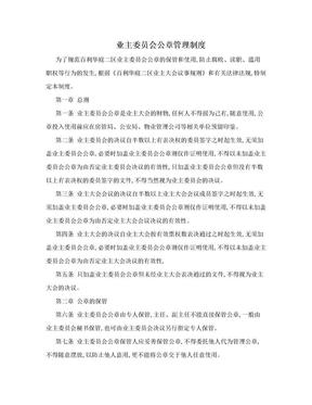 业主委员会公章管理制度.doc
