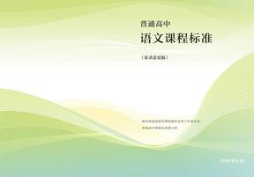 普通高中语文课程标准(征求意见稿).pdf