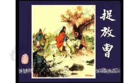 连环画-三国演义-03-捉放曹.pdf