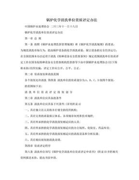 锅炉化学清洗单位资质评定办法.doc