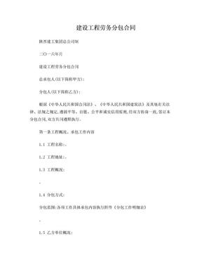 建设工程劳务分包合同合同文本-打印稿.doc