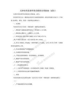 天津市突发事件伤员检伤分类指南(试行).doc