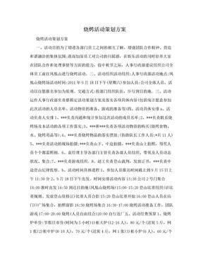 烧烤活动策划方案.doc