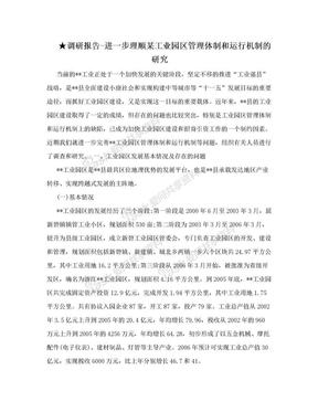 ★调研报告-进一步理顺某工业园区管理体制和运行机制的研究.doc