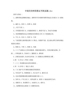 中级美容师资格证考核试题.doc.doc