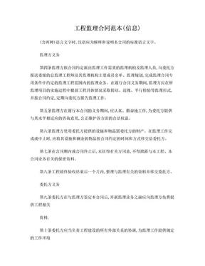 关于工程监理合同范本(信息.doc