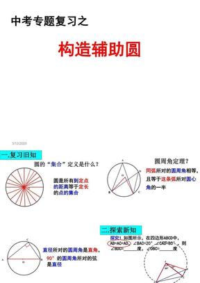 中考复习专题之构造辅助圆.ppt