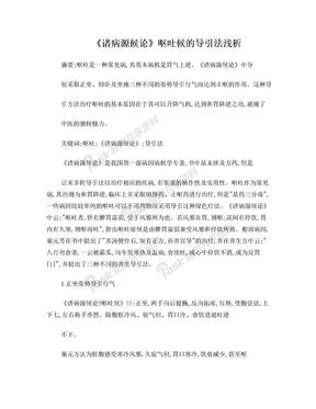《诸病源候论》呕吐候的导引法浅析.doc