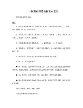 中医基础理论教材重点笔记.doc