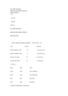 三菱PLC通讯协议.doc