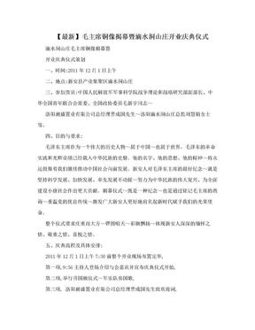【最新】毛主席铜像揭幕暨滴水洞山庄开业庆典仪式.doc