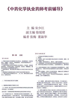 《中药化学执业药师考前辅导》.PPT