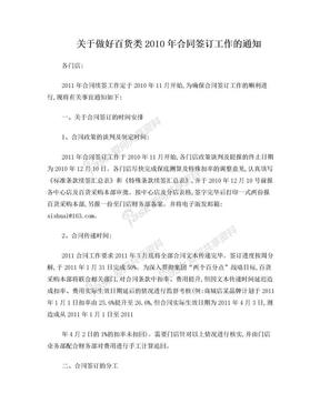 正式百货类2011年合同签订工作的通知.doc