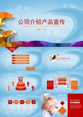 (新版)公司介绍产品宣传企业简介 公司宣传 品牌优秀课件.pptx