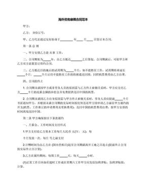 海外劳务雇佣合同范本.docx