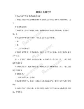 魏晋南北朝文学.doc