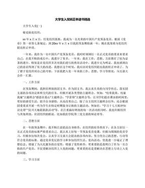 大学生入党转正申请书精选.docx