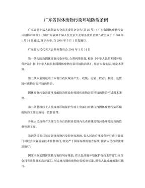 新广东省固体废物污染环境防治条例.doc